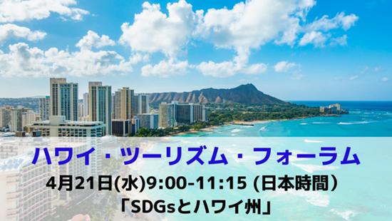 ハワイ州観光局、「SDGs」をテーマにしたツーリズム・フォーラムを開催