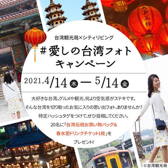 台湾観光局が「愛しの台湾フォトキャンペーン」をスタート!