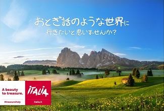 新企画「イタリアの春を楽しむ Primavera Italia」がスタート!