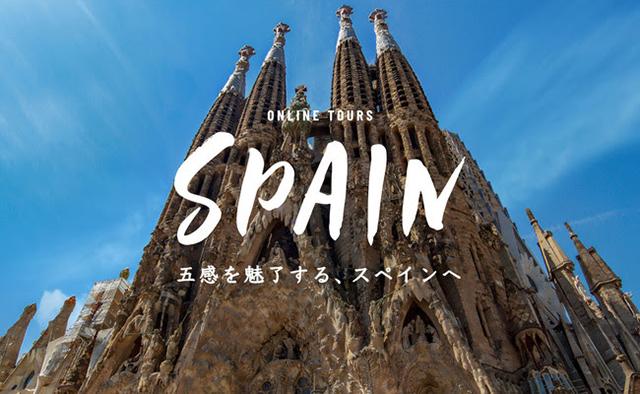 ベルトラ、スペインのオンラインツアーに先着1,500名を無料招待!