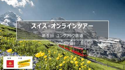 おうちから夏のスイスを体感!スイス・オンラインツアーシリーズ開催