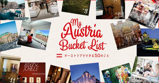 オーストリアでできる50のこと「マイ・オーストリア・バケットリスト」がスタート!