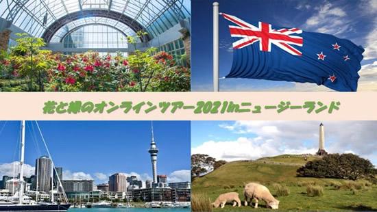 近ツリ、世界の花や緑のスポットに特化したオンラインツアーを実施