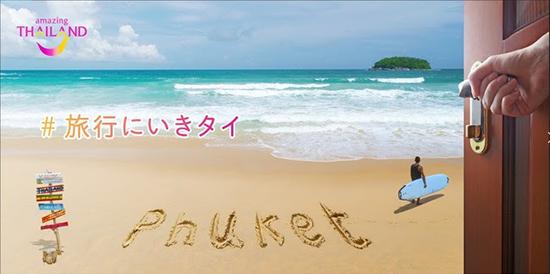 タイ政府、ワクチン接種済み外国人観光客を対象に観光復興プログラム「プーケット・サンドボックス」を実施