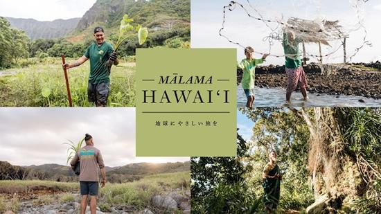 ハワイ州観光局が「マラマハワイ」をテーマにしたメッセージ動画4本を公開