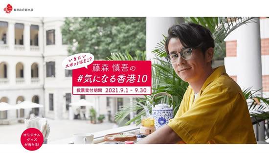 香港政府観光局、人気投票キャンペーン「藤森慎吾の#気になる香港10」をスタート