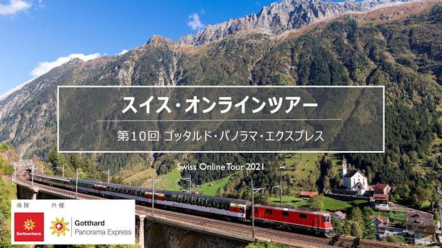 おうちから秋のスイスを体感!スイス・オンラインツアーシリーズ好評開催中